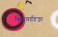 বাংলা শিশুসাহিত্যের সেকাল-একাল