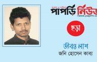 জীবন্ত লাশ ।। জনি হোসেন কাব্য
