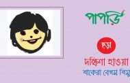 দক্ষিণা হাওয়া ।। শাকেরা বেগম শিমু