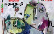 ভয়ের চোটে || জাহিদ হাসান