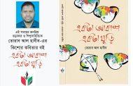 তোরাব আল হাবীব এর কিশোর কবিতার বই-একটা আকাশ একটা ঘুড়ি || শাহাদত বখত শাহেদ